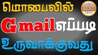 How to create gmail account||TAMIL
