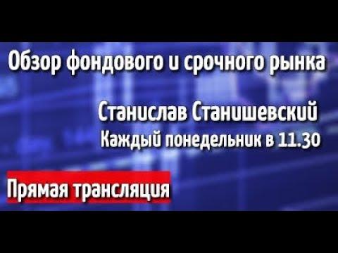 Прогноз курса доллара/рубля? Обзор фондового и срочного рынка на неделю 18.02.19 - 22.02.19
