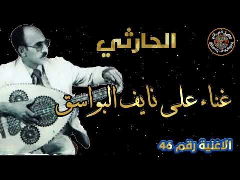 #الفنان_محمد_حمود_الحارثي اغنية _ رقم 46 _ من اجمل اغانيه تسجيل جلسة _ أغنية غناء علي نايف البواسق