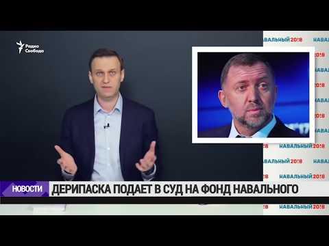 Дерипаска подает в суд на фонд Навального