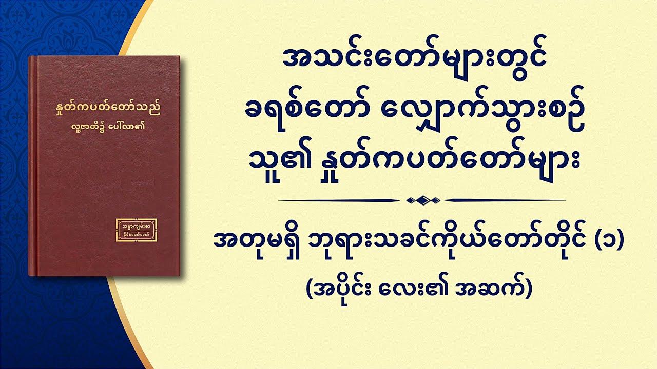 အတုမရှိ ဘုရားသခင်ကိုယ်တော်တိုင် (၁) ဘုရားသခင်၏ အခွင့်အာဏာ (၁) (အပိုင်း လေး၏ အဆက်)