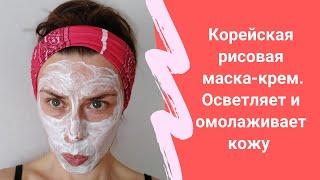 Корейская рисовая маска крем для омоложения кожи лица Осветляет кожу и разглаживает морщины