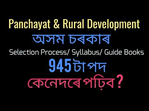 PNRD, Assam Recruitment 2018| Preparation Strategy, Syllabus, Guide Books