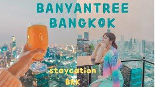 반얀트리 방콕 / 방콕…