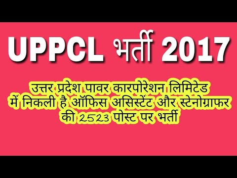 UPPCL Online Vacancy 2017 2523 Office Assistant, Steno Recruitment 2017