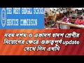 Upper Primary Recruitment updates  Must Watch School Service Commission Latest Notifications