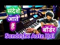 Sandese Aate Hai Instrumental Song Border Sunny Deol Piano Song Casio CTX 700 By Pradeep Afzalgarh
