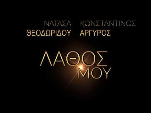 Νατάσα Θεοδωρίδου & Κωνσταντίνος Αργυρός - Λάθος Μου (Official Lyric Video HQ)