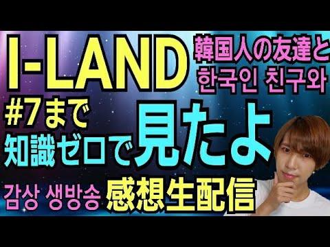 【I-LAND】今さら見始めたのでゆるっと感想生配信【생방송】