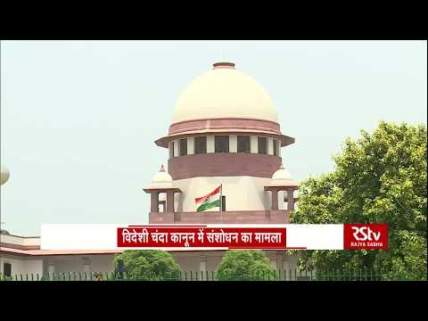 Supreme Court issues notice to Centre over foreign political donations