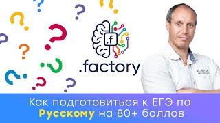 Подготовка к ЕГЭ по Русскому языку | Вводный урок | Онлайн школа Factory