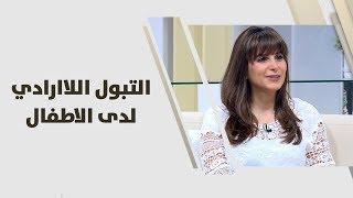 رشا صليب - التبول اللاارادي لدى الاطفال