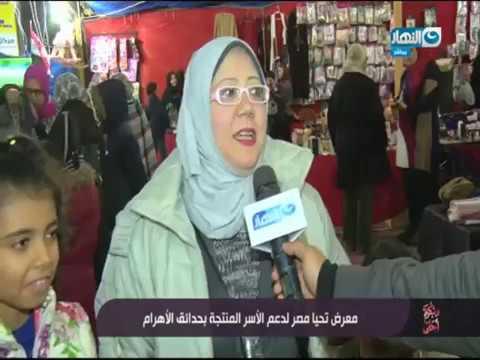وبكرة أحلى | معرض تحيا مصر لدعم الأسر المنتجة بحدائق الأهرام