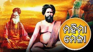 Dhenkanal Joranda Mahima Mela