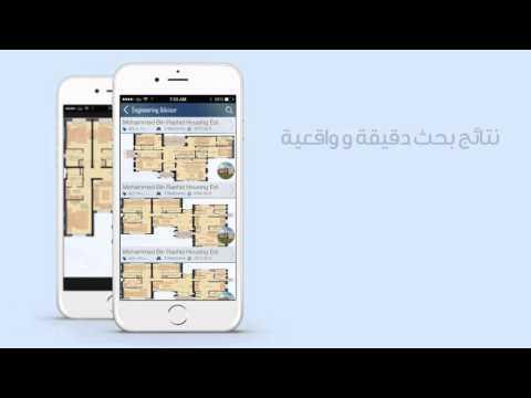 MRHE EngAdvisor App Promo F 1