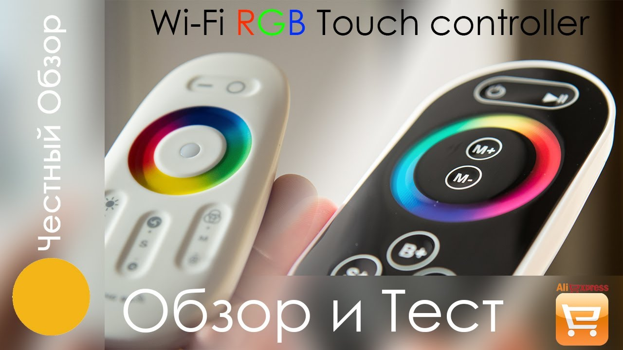 Обзор и Тест (Wifi touch RGB led controller)