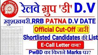 RRB GROUP D Official D.V Cutoff आ गया। RRB PATNA D.V CUTOFF PwBD का लिस्ट देखो,Call letter? thumbnail