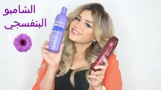(Requested) The purple shampoo / الشامبو البنفسجي