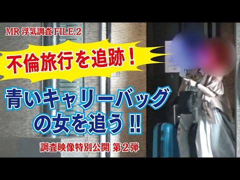【浮気調査】不倫旅行を追跡!![青いキャリーバッグの女を追う]名探偵の調査映像特別公開!第二弾 女探偵[岡田真弓]のMR浮気調査チャンネル