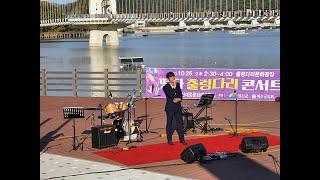 2020 떴다 출렁다리 콘서트 예산대중문화예술협회