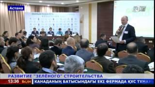 «Зеленое строительство» будут внедрять в Казахстане(, 2014-12-04T08:24:14.000Z)