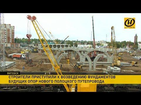На Полоцком мосту возводят большую развязку. Поезда ходят прямо через стройплощадку