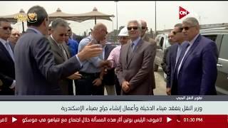 وزير النقل يتفقد ميناء الدخيلة وأعمال إنشاء جراج بميناء الإسكندرية