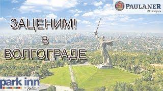 Заценим! #3 Выездной выпуск из Волгограда!