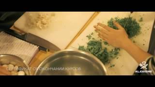 Полноценные кулинарные курсы. Кулинарная школа Al.cuisine
