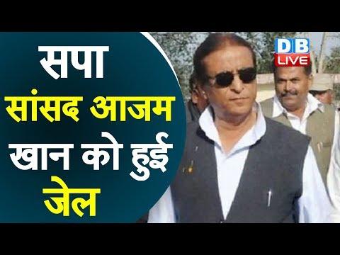 सपा सांसद Azam Khan को हुई जेल |पत्नी और बेटे को भी जेल #DBLIVE