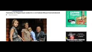 Наконец то! Радостные новости о состояние Маши Кончаловской
