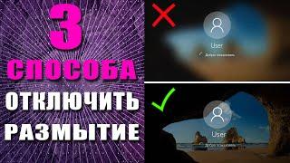 как отключить размытие фона при входе в Windows 10