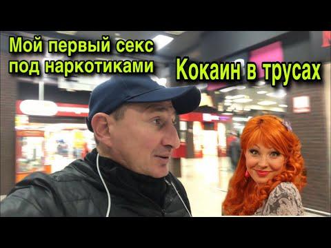 КОКАИН В ТРУСАХ //МОЙ ПЕРВЫЙ СЕКС ПОД НАРКОТИКАМИ