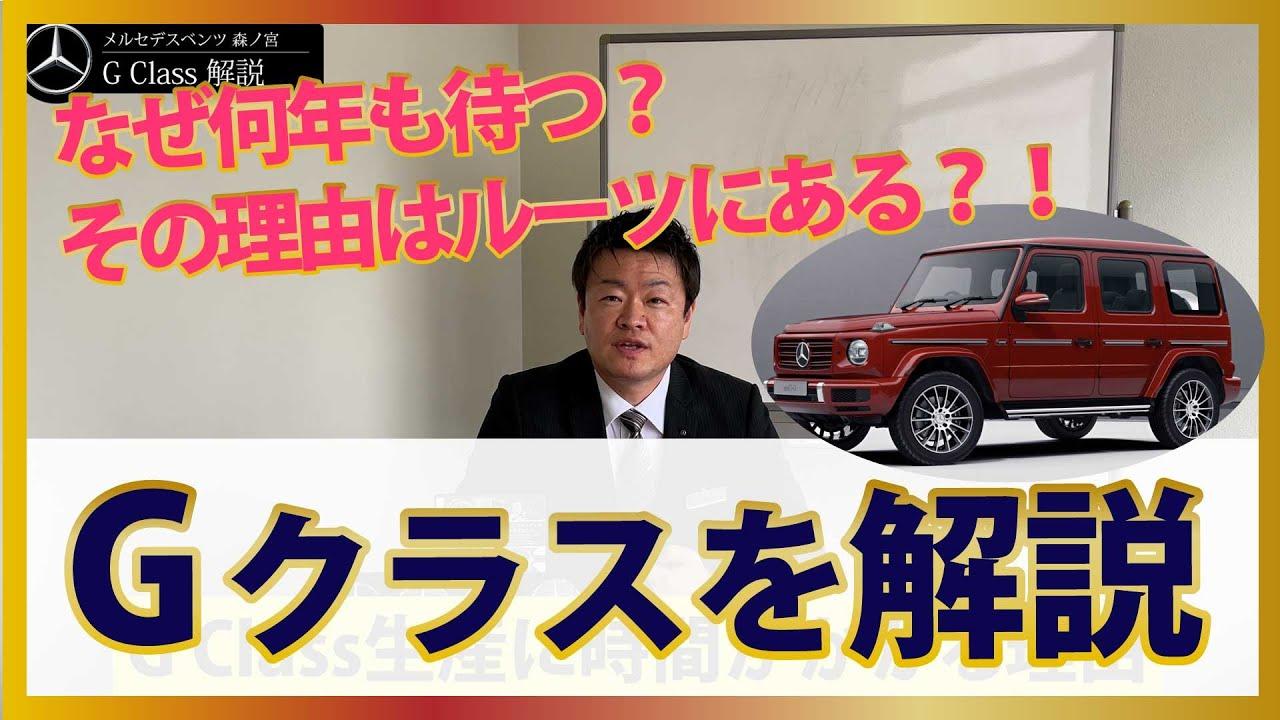 【Mercedes Benz】なぜ何年も待つのか?その理由はルーツにある?!メルセデスベンツ 人気モデルGクラス解説【なるほどメルセデス】
