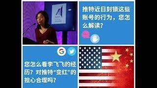 """推特上的中国:推特变红?还是李飞飞被扣""""红帽子""""?"""