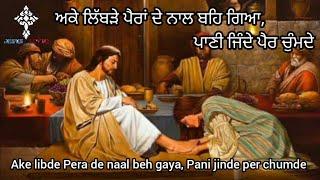 ✝️ Pani jinde Per chumde | Masih Worship Song | Lyrics video | Brother Satnam Bhatti