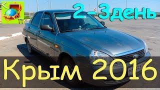 В Крым на машине 2016 I 2-3 день l Сундук Путешествий(Продолжение поездки в Крым на машине в мае 2016 года. В видео рассказывается как проходила поездка до паромно..., 2016-06-23T18:20:52.000Z)