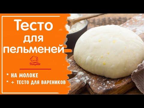 Чудо тесто ДЛЯ ПЕЛЬМЕНЕЙ и вареников / Супер Идеальное Пельменное тесто, рецепт на молоке