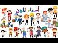 تعليم أسماء المهن للأطفال - Learn Jobs in Arabic for Kids