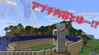 【Minecraft】にじさんじスタジアム建設計画7【終わるまでは終わらないよ】