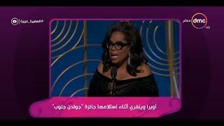 السفيرة عزيزة - |أوبرا وينفري| نجوم هوليود يقفوا 3 مرات لأول إمرأة افريقية تستلم جائزة جولدن جلوب