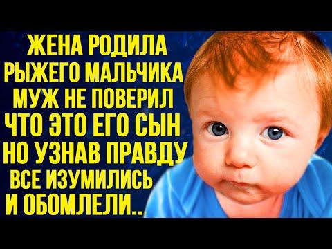 Жена родила рыжего мальчика. Муж не мог поверить, что это его сын. А узнав правду, все оторопели...