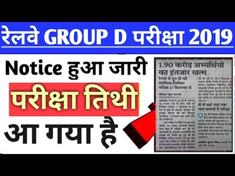 Rrc Group D Exam Date 2019/rrc Group D Exam Date 2019 Expected/rrb Group D Exam Date 2019 English।।