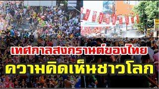 ความคิดเห็นชาวโลกเกี่ยวกับเทศกาลสงกรานต์ของไทย