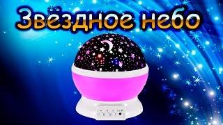 Ночник проектор Звёздное небо Star Master - лучший ночник из Китая !!!