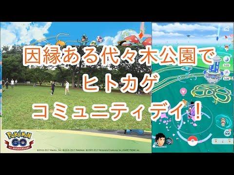 【ポケモンGO】因縁ある代々木公園でヒトカゲのコミュニティデイ!