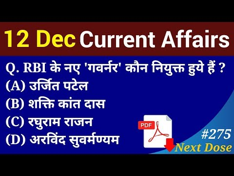 Next Dose #275 | 12 December 2018 Current Affairs | Daily Current Affairs | Current Affairs In Hindi