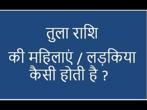Libra Women trait In HIndi I Tula Rashi Ki women ka nature