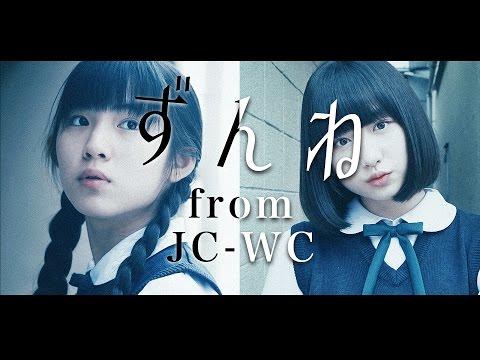 """蒼波純×吉田凜音""""ずんね from JC-WC""""『14才のおしえて』音楽特報"""