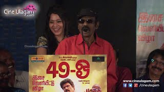 Goundamani Comedy Speech At 49 O Audio Launch